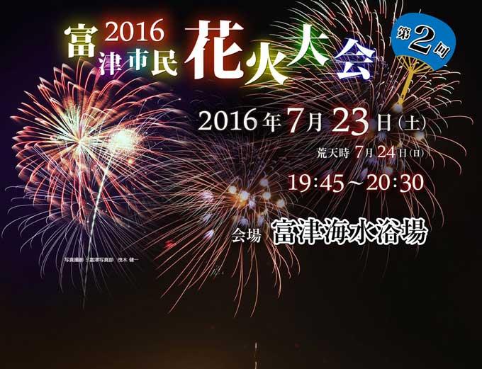2016富津市民花火大会