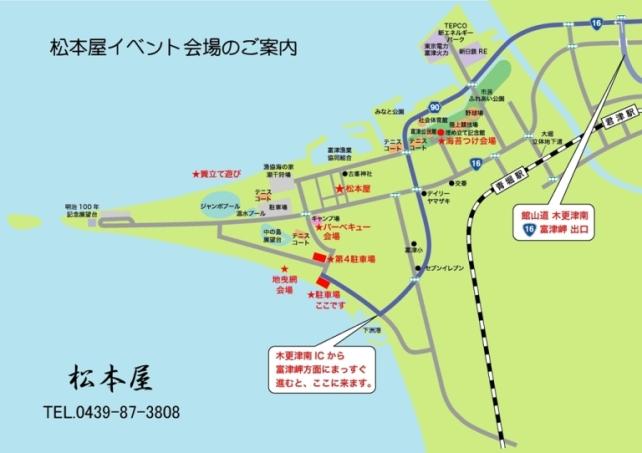 富津海岸へのアクセス